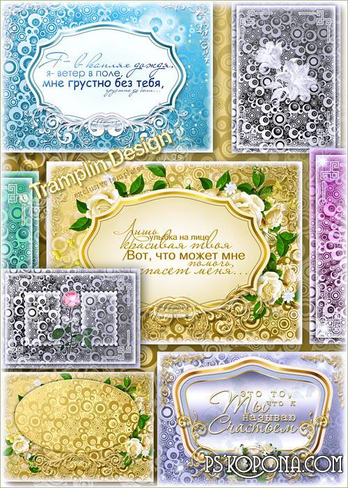 Backgrounds and cards - wishes