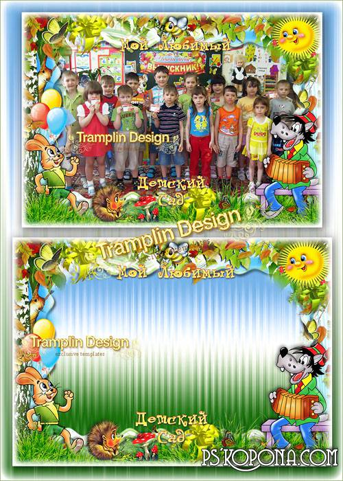 Childrens frame for a photo - my Favourite Kindergarten