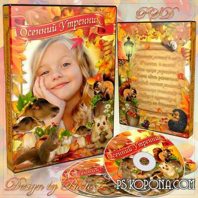 Cover DVD - Autumn matinee
