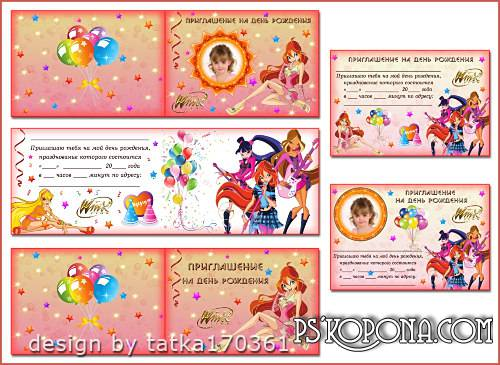 Invitation to the birthday in style cheerful girlfriends Winx