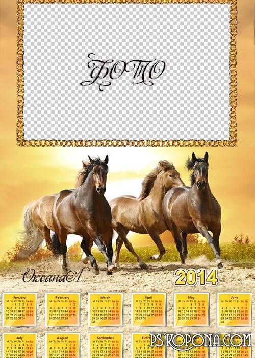 Calendar for 2014 - Three horses