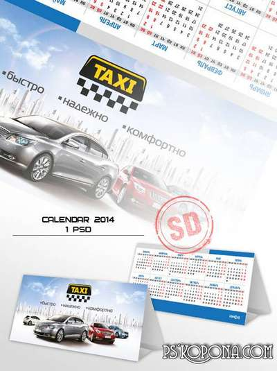 Corporate Calendars Taxi 2014 PSD