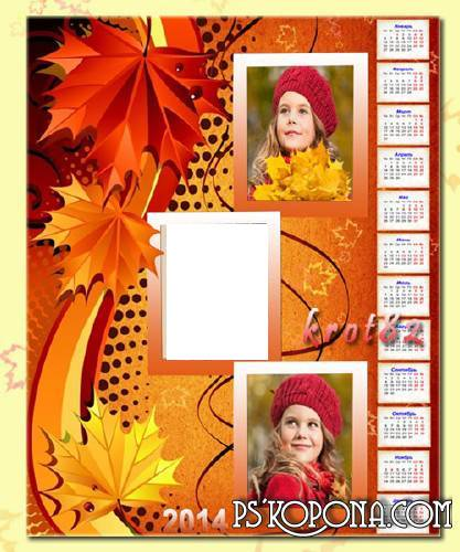 Calendar for photoshop with autumn leaves – Autumn