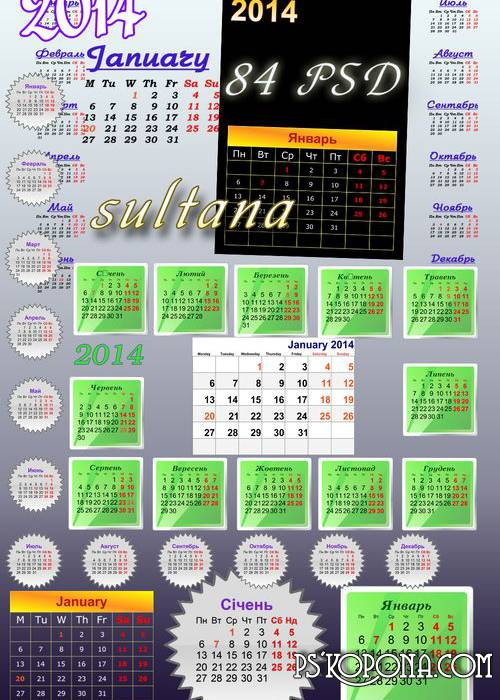 Calendar grid for 2014 in English, Russian and Ukrainian language