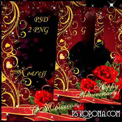 Greeting frame png for Photoshop with red roses and gold pattern - Happy Anniversary