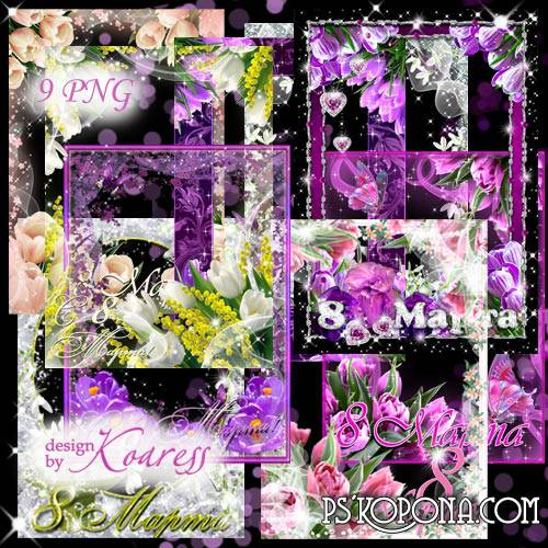 Set of png frames for Photoshop with spring flowers - March 8, beautiful holiday
