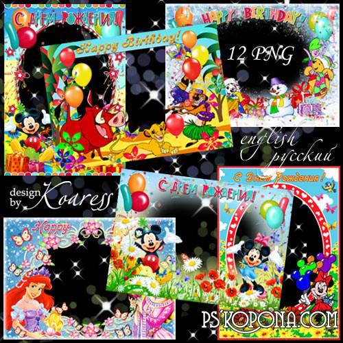 Set of greeting childrens photo frames for Photoshop - Happy Birthday