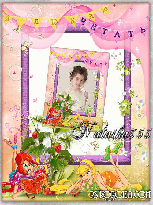 Frame for girls - Revere book together