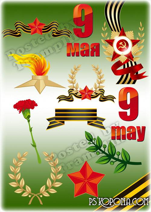 Clipart festive – on May 9 the Victory Day