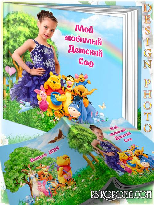 Prom photo book template psd for children's garden - Winnie the Pooh and friends