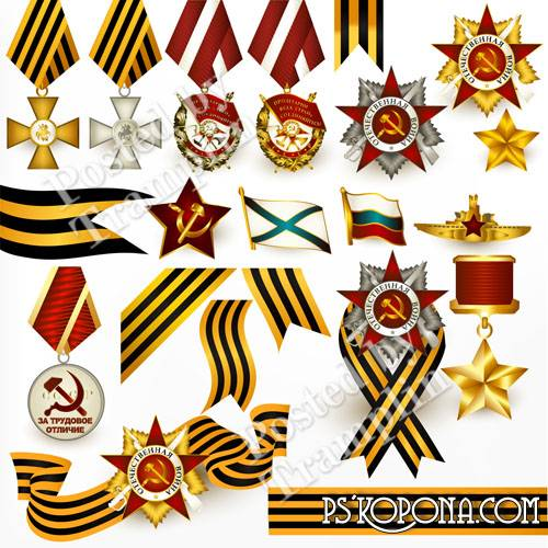 Clipart on May 9 - Medals, tapes, stars