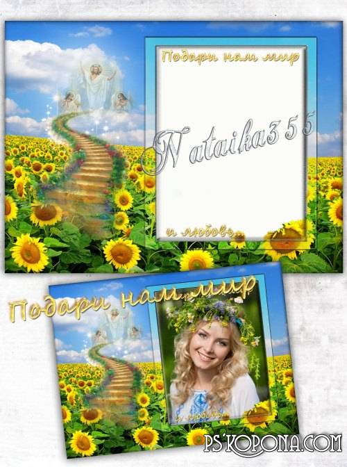 Photo frame - Motherland in gold colors