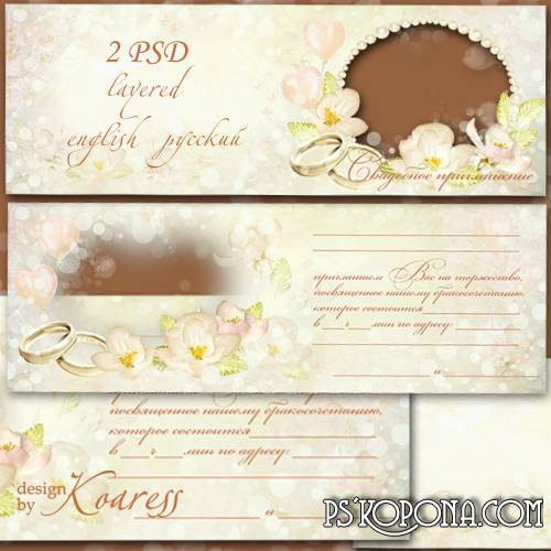 Double sided wedding invitation for Photoshop - Tender flowers, weddind rings