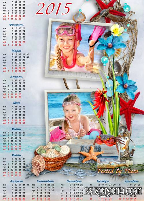Calendar-frame for 2015 - Boat trip
