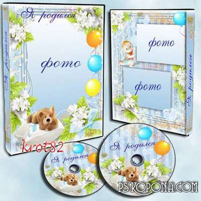 Cover and blowing-in on a DVD for a boy - I was born