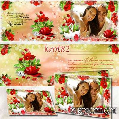 Bilateral wedding invitation for Honeymooners - Red flowers of love