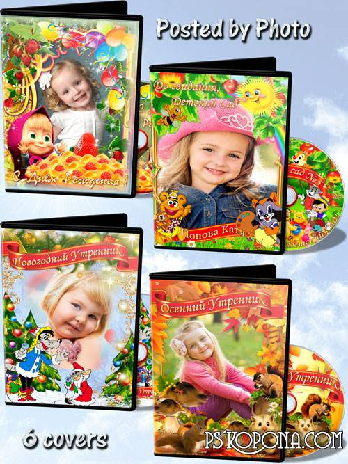 Set of covers template for DVD discs for kindergarten - Our holidays
