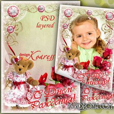 Greeting photo frame with red roses and toy bear for Photoshop - Happy Birthday
