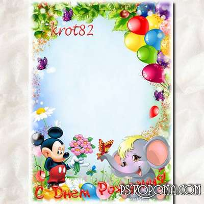 PSD Frame for children with balloons - Happy Birthday