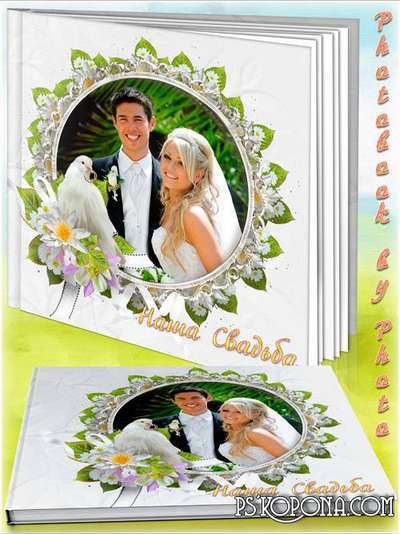 Wedding photo book template psd - Two destinies connected two ring