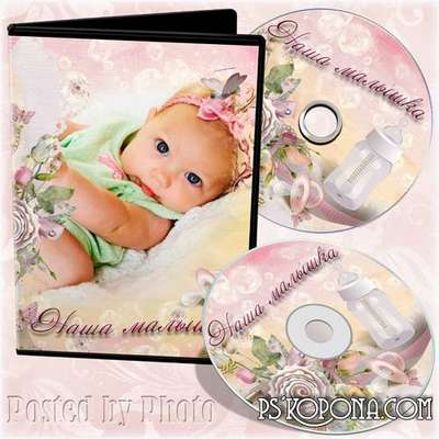 Children's artwork and blowing DVD - Our baby