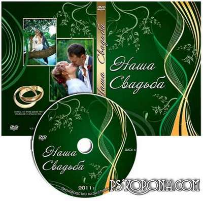 Wedding cover for DVD - Owr Wedding #21 by VARENICH