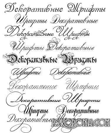 Russian fonts collection for graphic from VARENICH