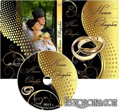 Wedding cover for DVD - Owr Wedding#18 from VARENICH