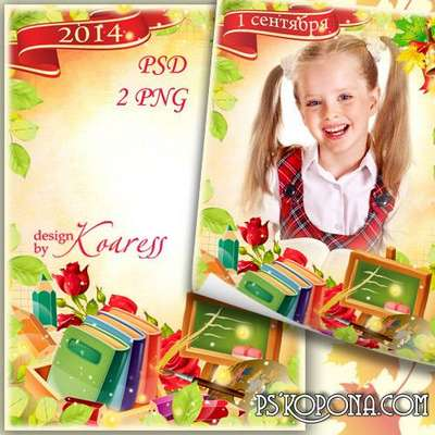 School children photo frame - Back to school, 1 of September
