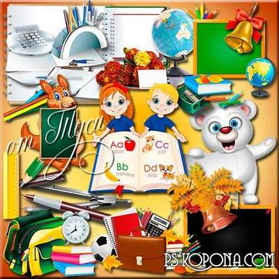 School clipart - School Supplies - Granite of science without angst and boredom