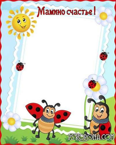 Baby frame with ladybirds and daisies - Mom's happiness