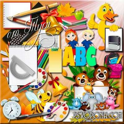 School clipart - School Supplies - School supplies for the education of diligence