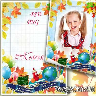 School photo frame for Photoshop - 1 of september, day of knowlege