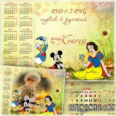 Childrens calendar-frame - Snow White, Mickey and Donald in a autumn glade