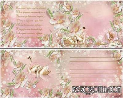 Bilateral wedding invitation for Honeymooners - Delicate pink flowers