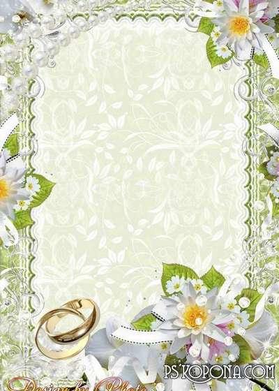 Wedding photo frame - Pearl dust