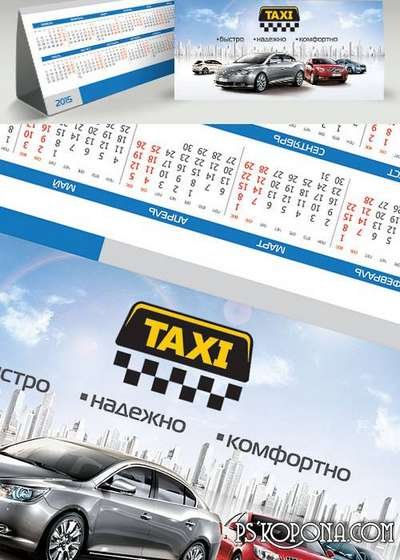 Corporate Calendar Taxi 2015 PSD Template