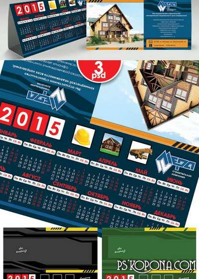 PSD - Business Calendar Template 2015 - 8