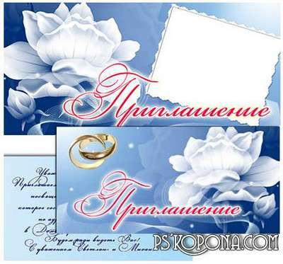 Wedding invitation №33 free download