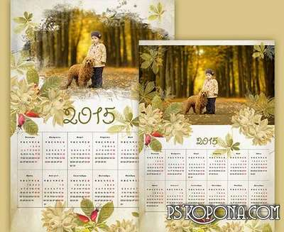 Warm autumn - the wall calendar for 2015