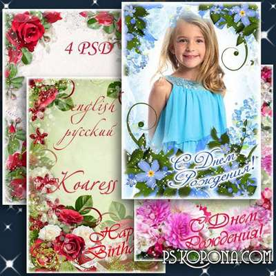 Set of 4 greeting photo framework - Flowers for Happy Birthday