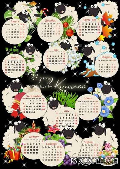 Png calendar grid 2015 for design - Funny sheeps