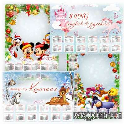 Set of png childrens calendars for 2015 with cartoon characters - Fairyland