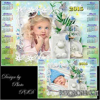 Children psd photo calendar with a frame for 2015 - Merry lamb