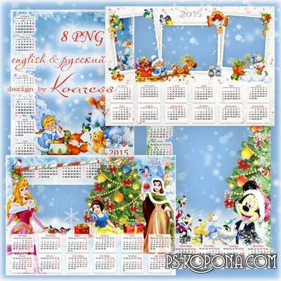 Set of png childrens winter and new year calendars 2015 for Photoshop - Snowy winter