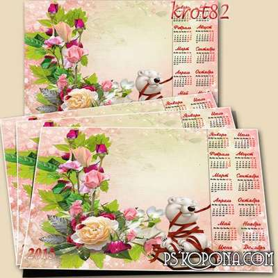 Calendar with flowers for 2015 for women or couples - The aroma of blooming roses
