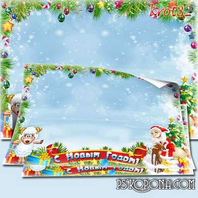 Overall frame for the group for kindergarten or for Christmas pictures - New Year