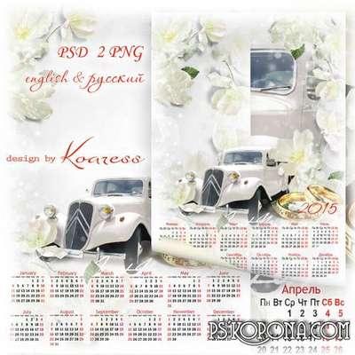 Calendar-frame for Photoshop - White flowers for wedding