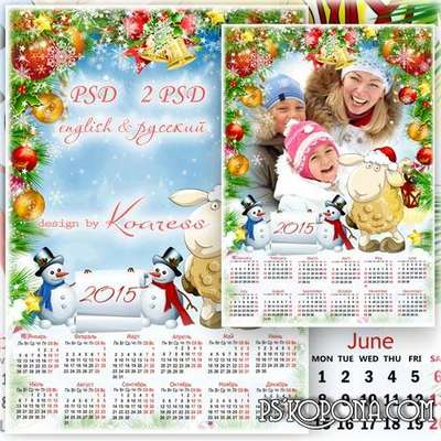 Christmas calendar with frame for Photoshop - Merry friends