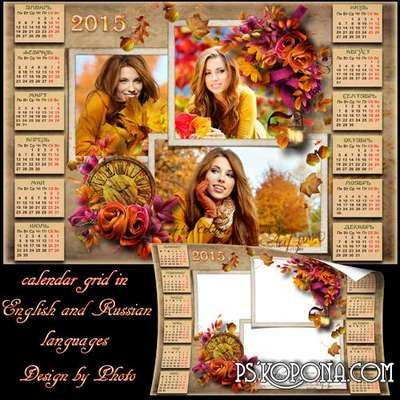 PSD Calendar free - frame for 2015 - Colorful autumn